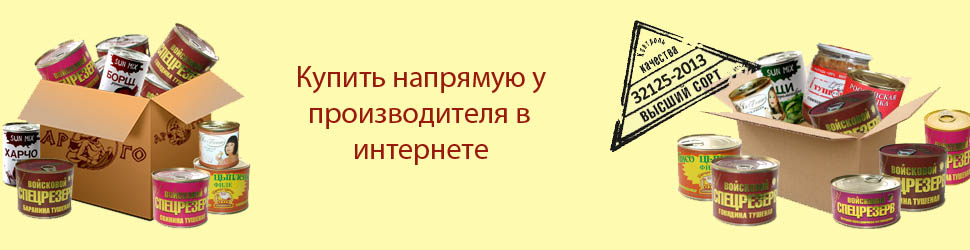 Купить тушенку в Москве в интернет - магазине производителя