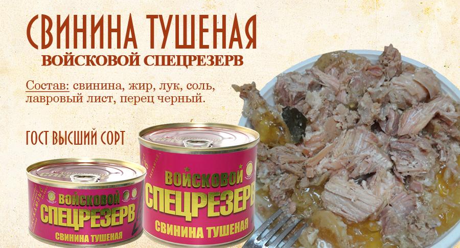 Купить тушенку из свинины