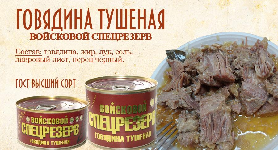 Армейская тушенка Войсковой Спецрезерв – высококачественные мясные консервы